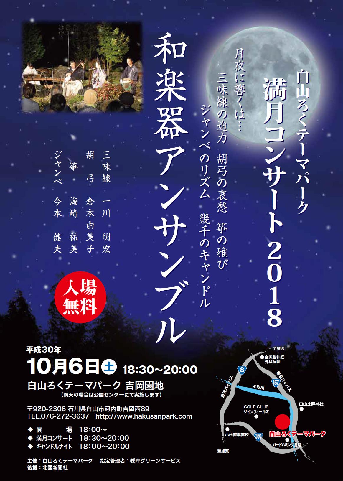 満月コンサート2018