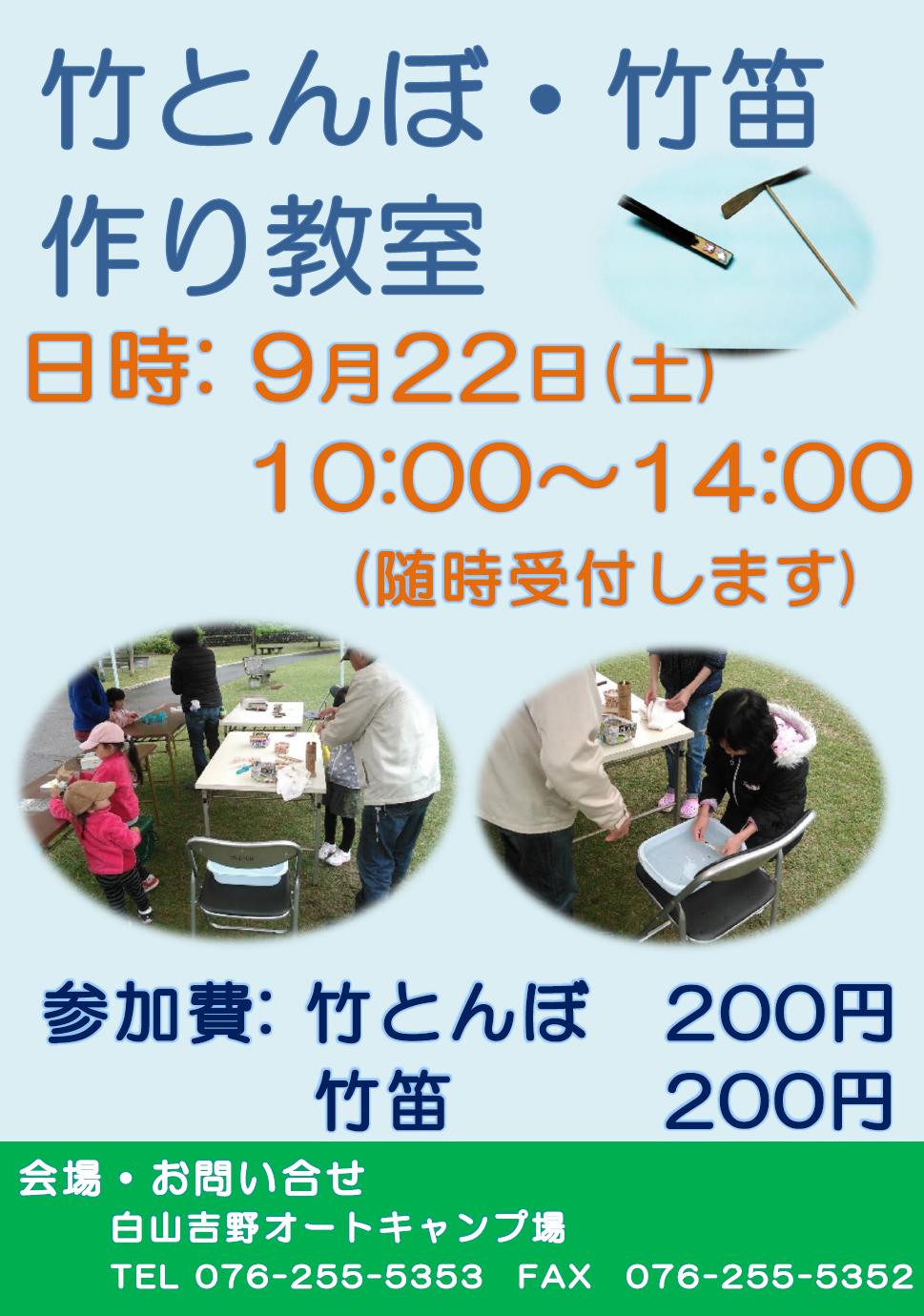 竹とんぼ・竹笛教室3