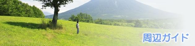 周辺ガイド_立山山麓家族旅行村
