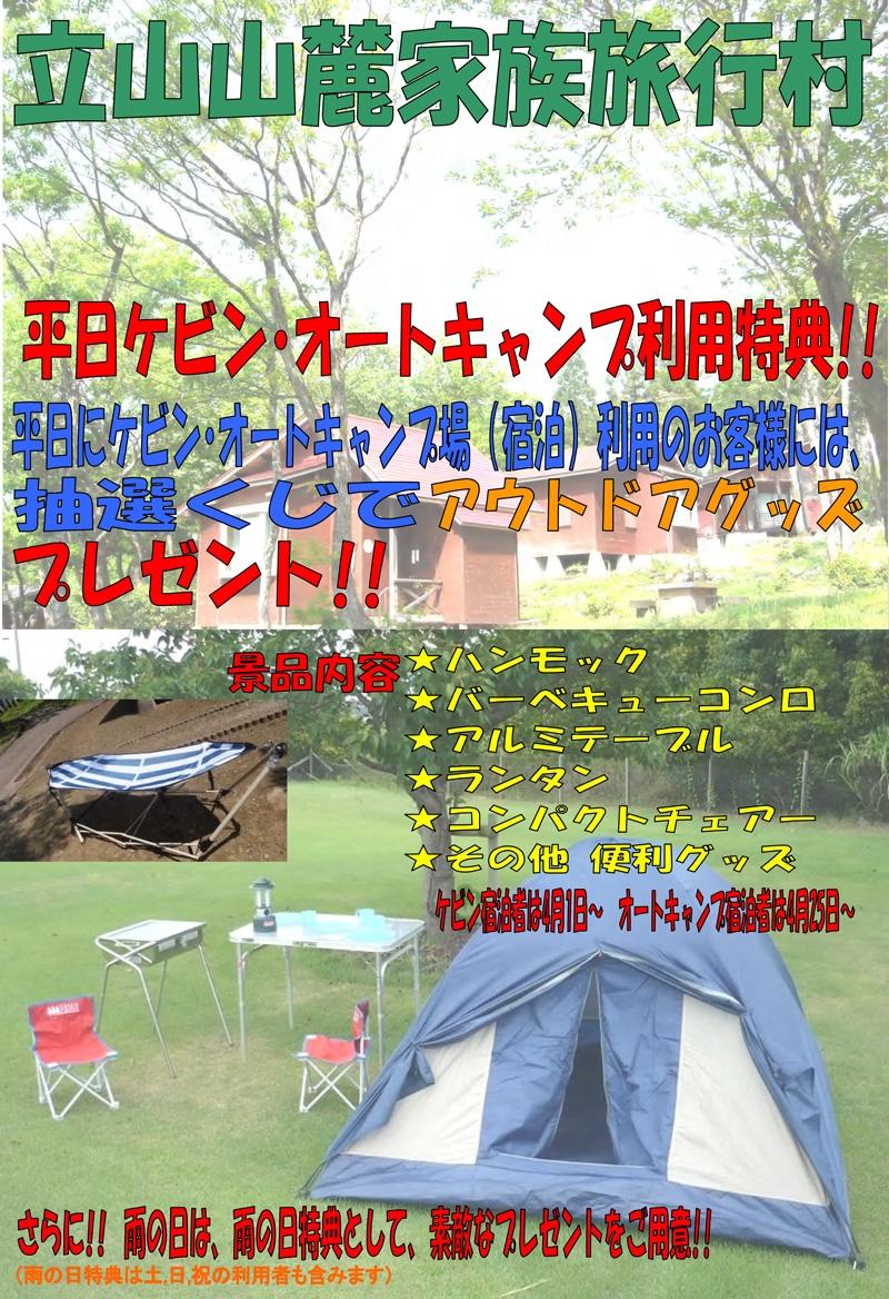 平日宿泊限定企画_立山山麓家族旅行村