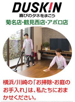 ダスキン菊名店・鶴見西店・アポロ店