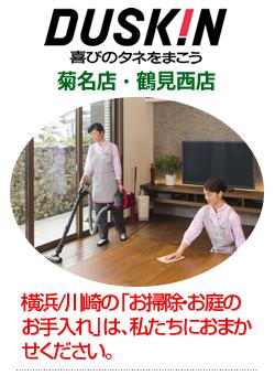 ダスキン菊名店・鶴見西店