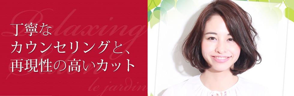 仲町台・北山田の美容院 ル・ジャルダン 丁寧なカウンセリングと再現性の高いカット