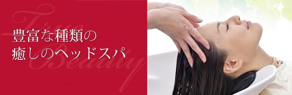 仲町台・北山田の美容院ル・ジャルダン 豊富な種類の癒しのヘッドスパ