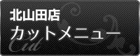 北山田店 カット