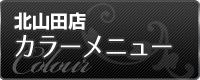 北山田店 カラー