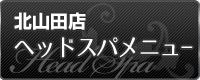 北山田店 ヘッドスパ