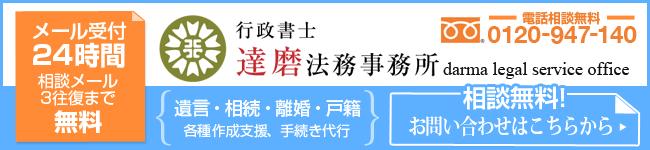 相続に強みあり 大阪の達磨法務事務所 お問い合わせはこちらから