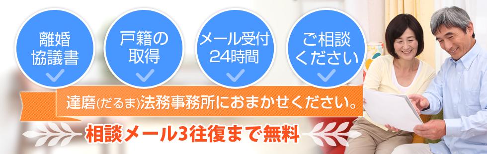達磨法務事務所 相談メール3往復まで無料