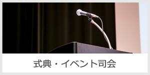 式典・イベント司会_Happy-MC