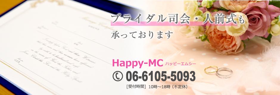 トップバナー_Happy-MC