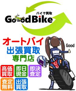 GOODBIKEグッドバイク