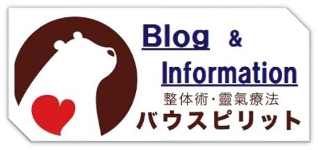 バウスピリットブログ画像