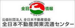 全日本不動産流通センター