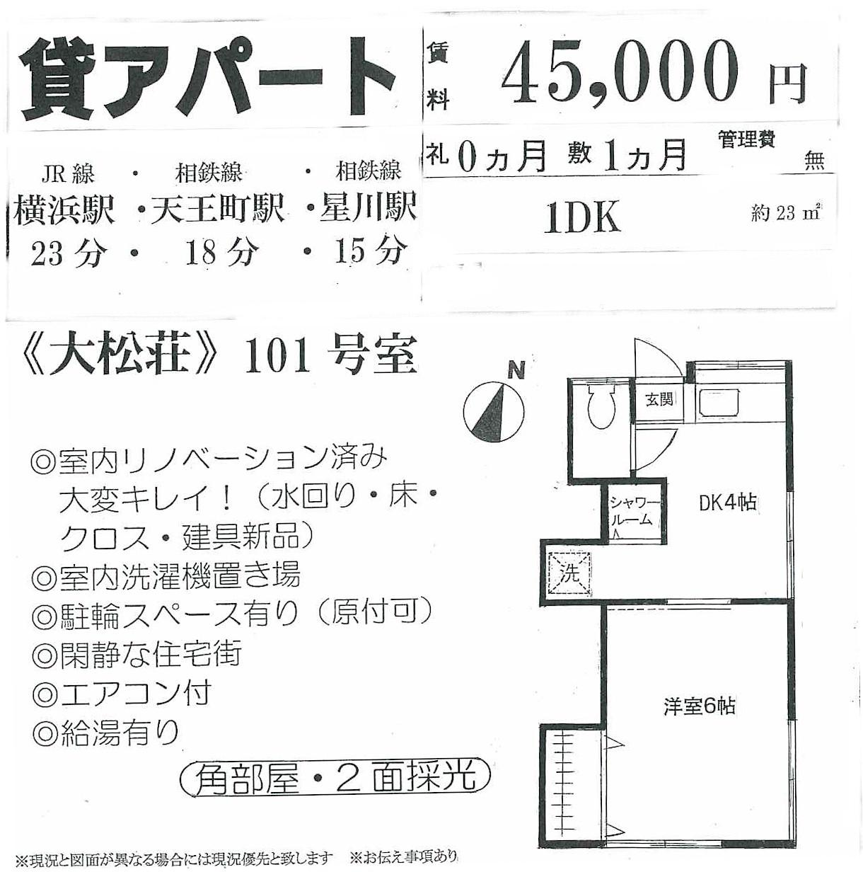 大松荘101