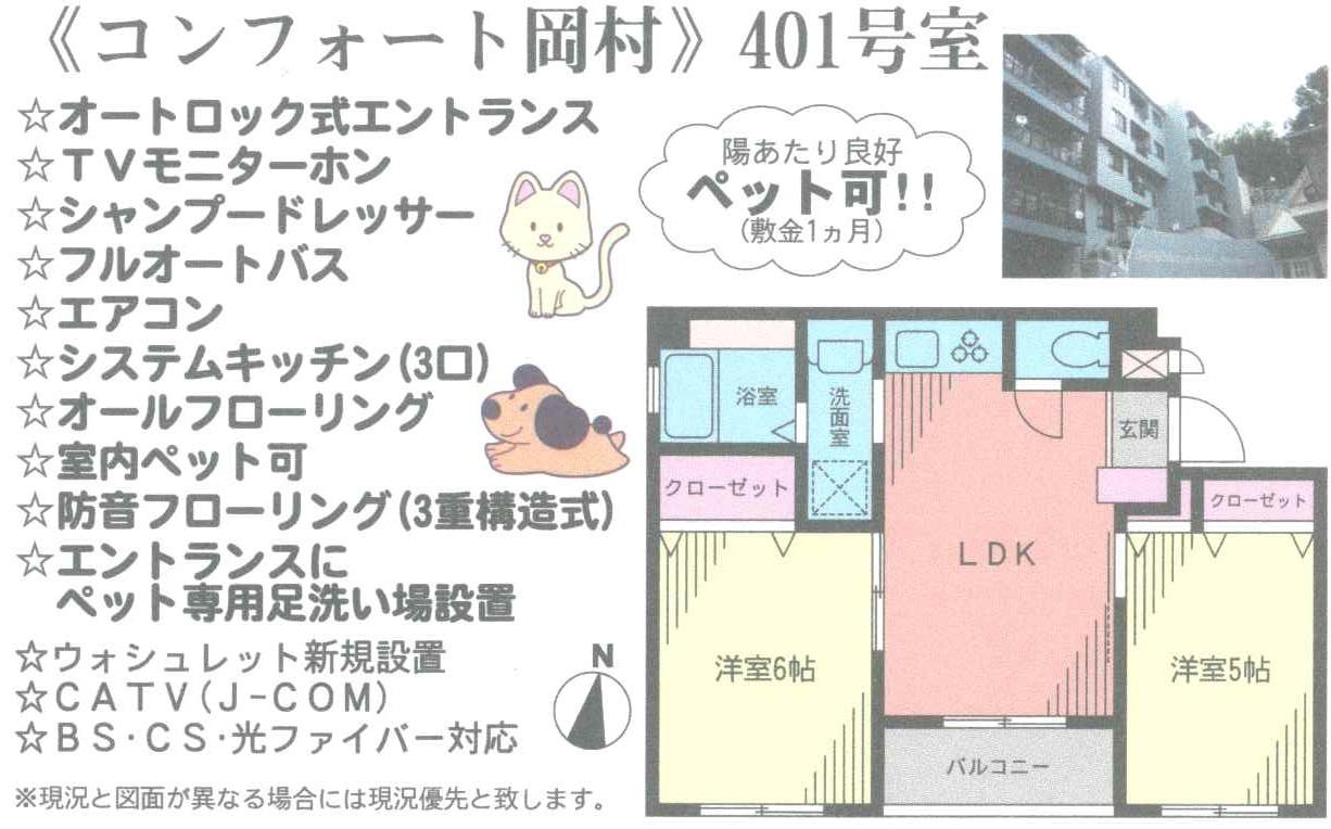 Comfort岡村401