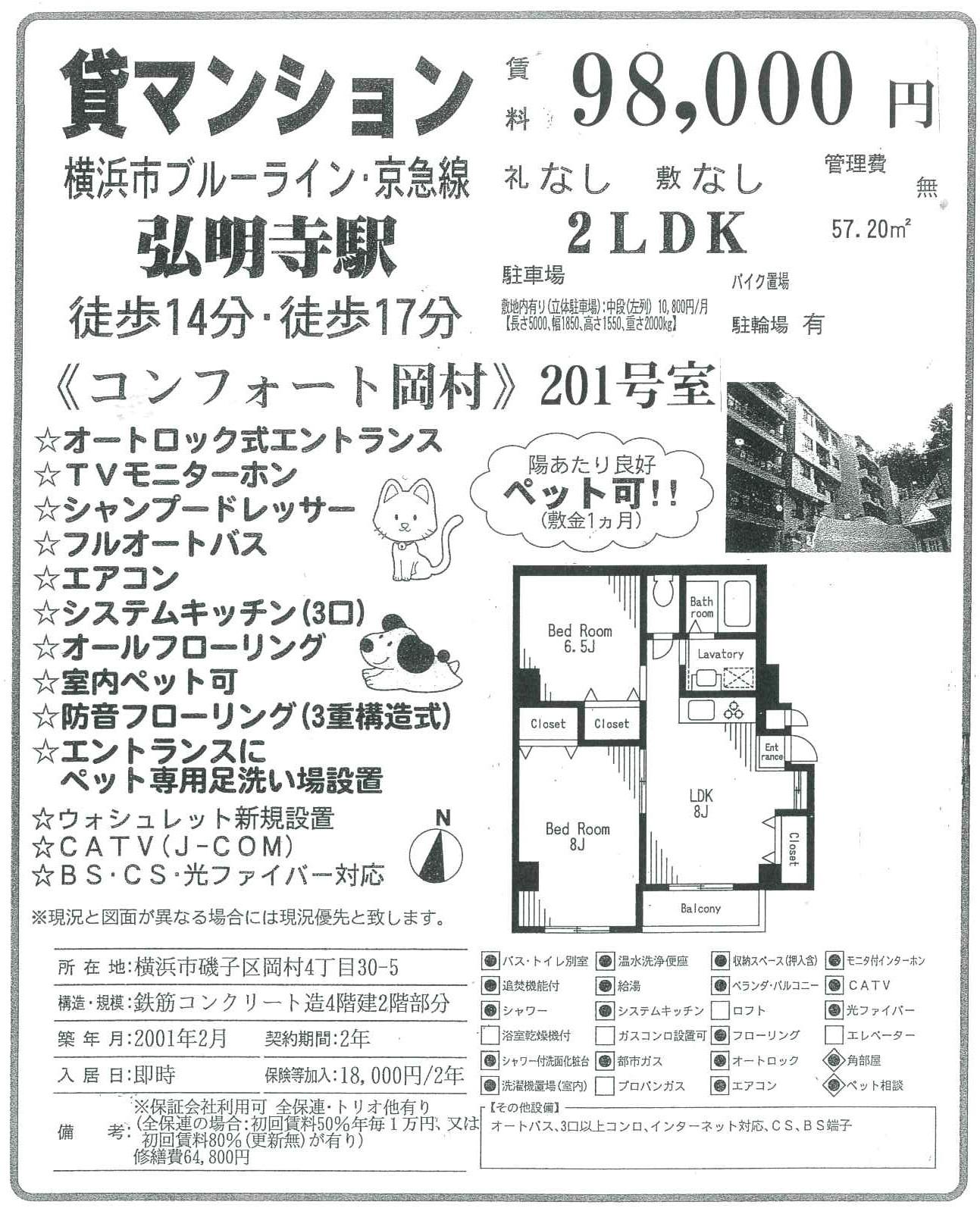 コンフォート岡村201