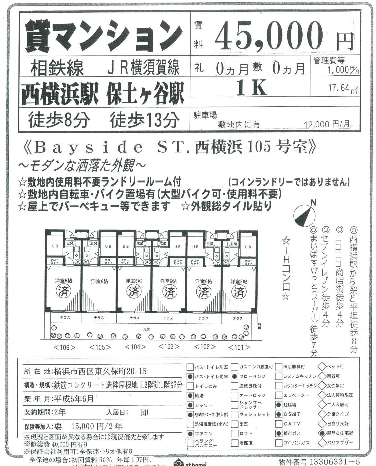 BaisaideST西横浜
