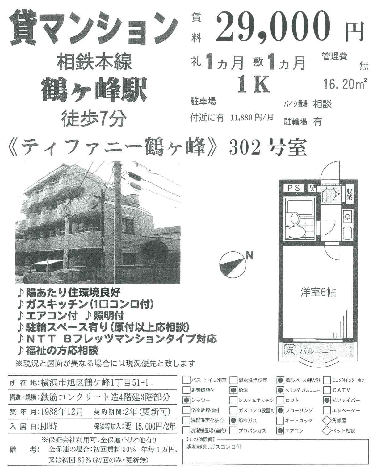 ティファニー鶴ケ峰302