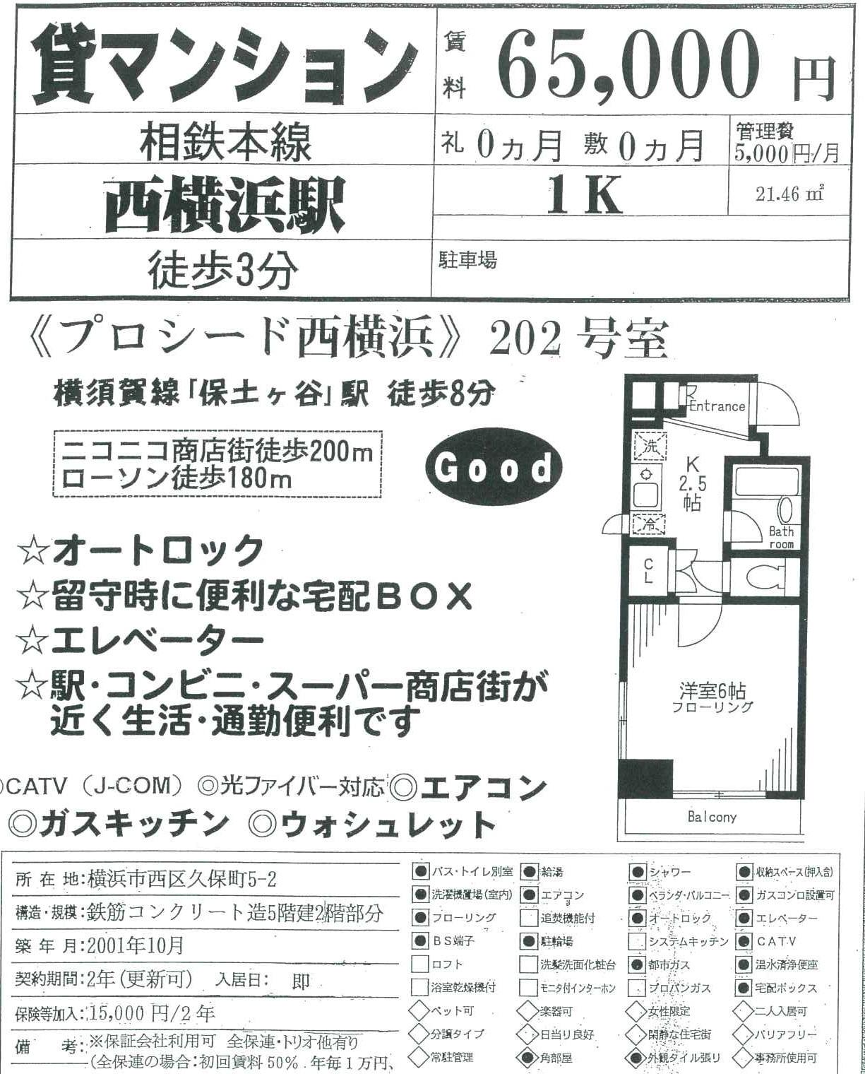 プロシード西横浜202
