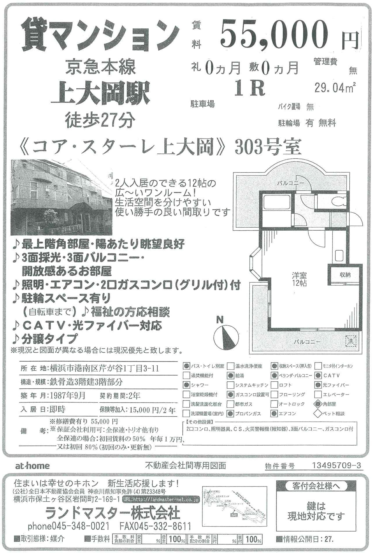 コア・スターレ上大岡303号室