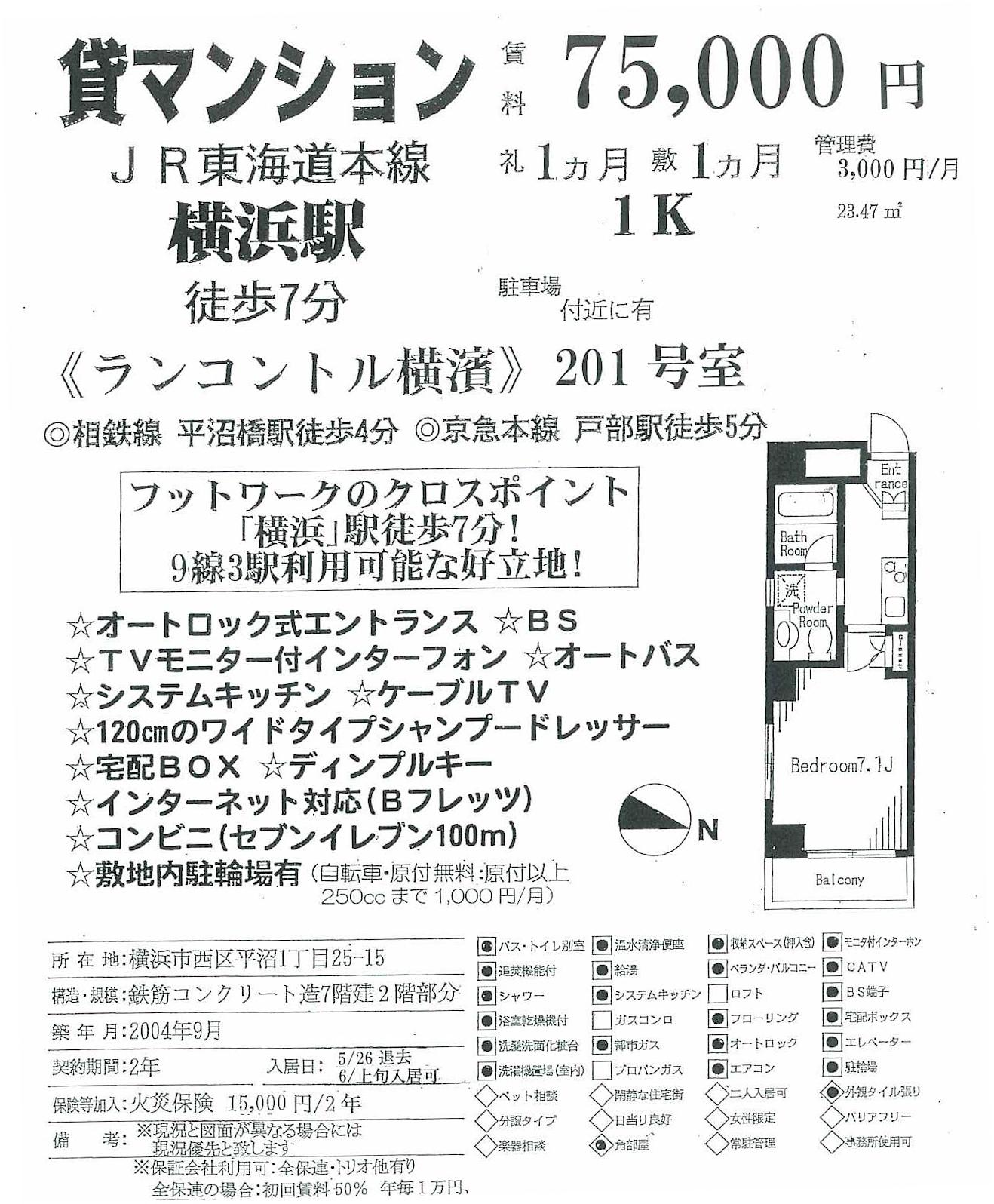 ランコントル横濱201