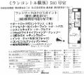 ランコントル横濱503