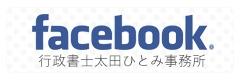行政書士太田ひとみ事務所_Facebook