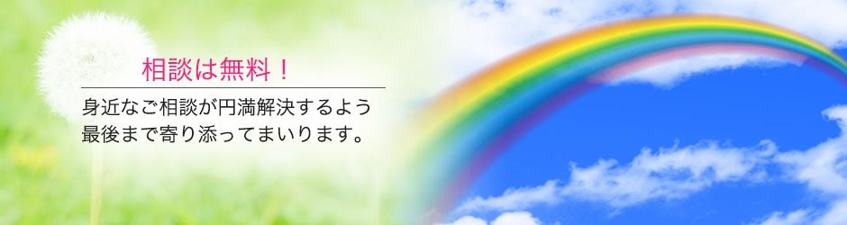 行政書士太田ひとみ事務所_新潟市
