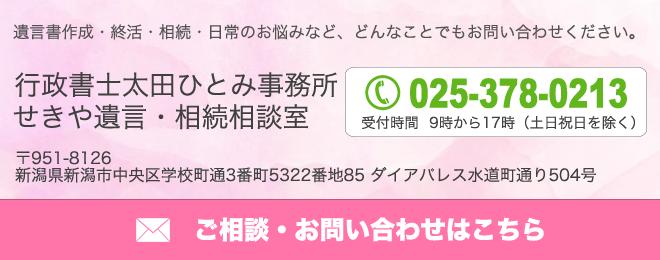 行政書士太田ひとみ事務所へのお問い合わせはこちら