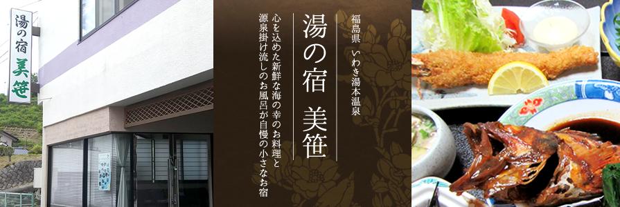 湯の宿美笹_福島県いわき湯本温泉