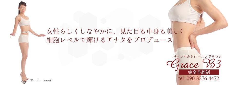 パーソナルトレーニングサロンGraceB3_大阪市中央区