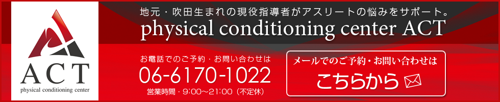 physical conditioning center ACT お問い合わせはこちら