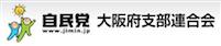 自民党大阪府支部連合会