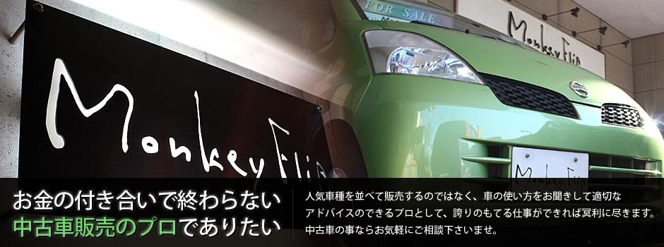 モンキーフリップ・ドライブメインイメージ