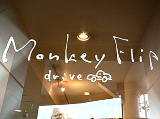 モンキーフリップ・ドライブ店舗