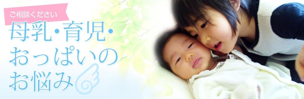 あおま整体院 助産院 ご相談ください、母乳・育児・おっぱいのお悩み