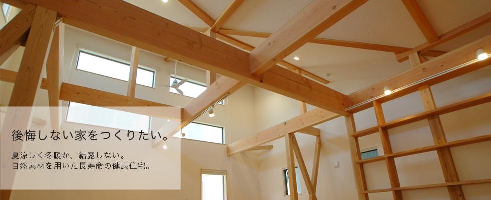 東京ハウスデザイン 後悔しない家をつくりたい