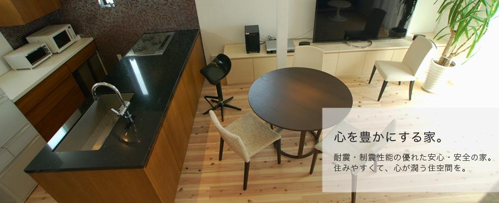 東京ハウスデザイン 心を豊かにする家