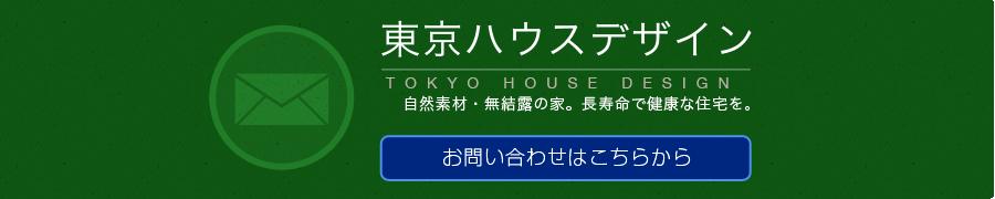 東京ハウスデザイン お問い合わせはこちらから