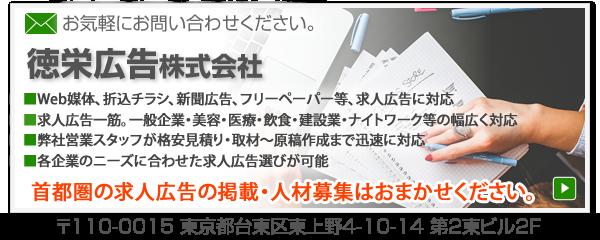 お問い合わせバナー_徳栄広告株式会社