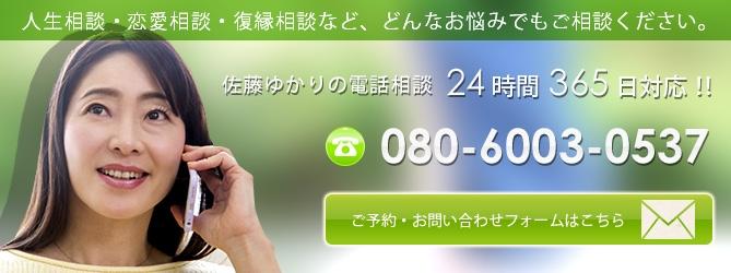 復縁・恋愛カウンセラー佐藤ゆかりお問い合わせバナー