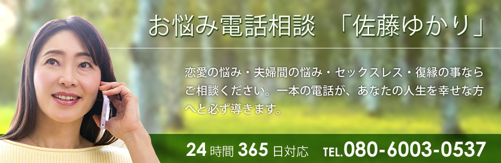 復縁・恋愛カウンセラー佐藤ゆかりメインイメージ