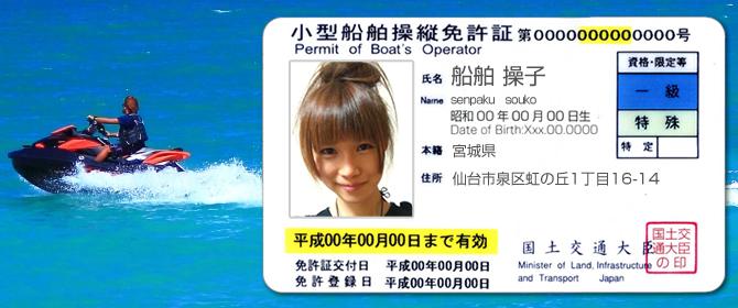 最近の小型船舶操縦免許証