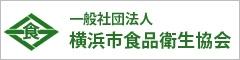 横浜市食品衛生協会