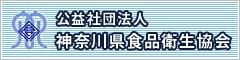 公益社団法人神奈川県食品衛生協会