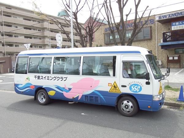 千里スイミングクラブ送迎バス