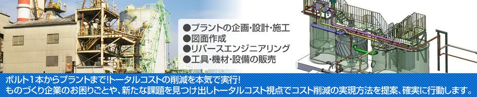 赤松産業株式会社