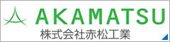 株式会社赤松工業