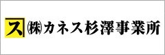 カネス杉澤事業所